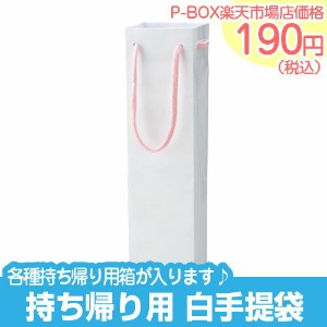 【20%OFF 席札アイテム】持ち帰り用白手提袋|席札グッズ 結婚式 持ち帰りケース| プレゼント ケース|白箱