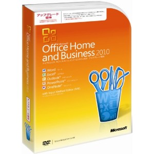 Microsoft Office Home and Business 2010 アップグレード優待 [パッケージ]