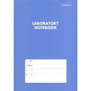 LABORATORY NOTEBOOK(100頁版) <薄青色> A4 5mm方眼、通し番号付