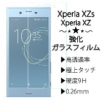 Xperia XZs ガラスフィルム,TooSEA 液晶保護フィルム 透過率99% 極上タッチ 硬度9H Xperia XZ フィルム