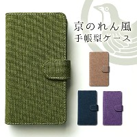 503HW LUMIERE P8lite HUAWEI 京のれん 手帳型 ケース カバー 503HWケース 503HWカバー P8liteケース P8liteカバー 手帳 P 8lite ルミエール...