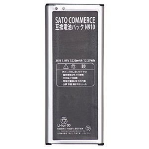 Sato Commerce GALAXY Note4 EB-BN910BBE 互換バッテリー 3.85V 3220mAh