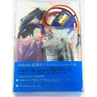 Arduino拡張キット- Physical Computing Lab