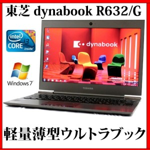 【送料無料】TOSHIBA 東芝 dynabook R632/G PR632GFAR33A7X【Core i3/4GB/SSD128GB/13.3型液晶/Windows7 Professional...