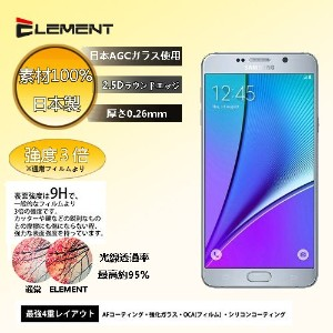 ELEMENT GLASS 【100%日本製素材】 Galaxy note5 強化ガラス 液晶保護フィルム 高級液晶保護フィルム 9H級 0.26mm ギャラクシー ノート5 保証あり