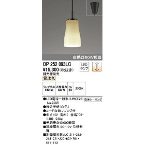 ODELIC(オーデリック) LEDペンダントライト made in NIPPON【波佐見焼】 【調光対応】※調光器別売※ OP252093LC