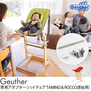 Geuther(ゴイター) ハイチェア TAMINO・ROCCO 専用アダプター