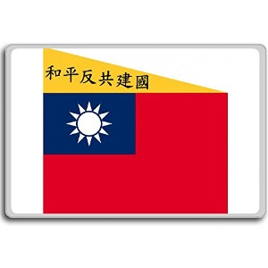Republic Of China-nanjing (-1943), Historic Flags of China fridge magnet - 蜀キ阡オ蠎ォ逕ィ繝槭げ繝阪ャ繝