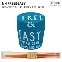 Native Heart ネイティブハート NH FREE&EASY カフェランチ 丸+箸・箸箱セット ターコイズ