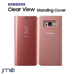Galaxy S8+ ケース Galaxy S8 Plus ケース 手帳型 Samsung 純正 Clear View Standing Cover ピンク ギャラクシーs8+ ギャラクシーs8プラス...