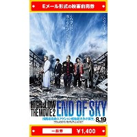 『HiGH&LOW THE MOVIE 2/END OF SKY』映画前売券(一般券)(ムビチケEメール送付タイプ)