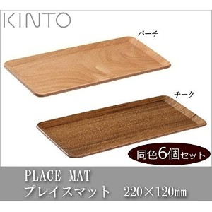 KINTO(キントー) PLACE MAT プレイスマット 220×120mm 6個セット バーチ・22952