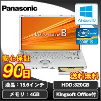 Panasonic Let's note B11 CF-B11JWCYS + Kingsoft Office ノートパソコンパナソニック レッツノート Win10 Core i5 320GB(HDD...