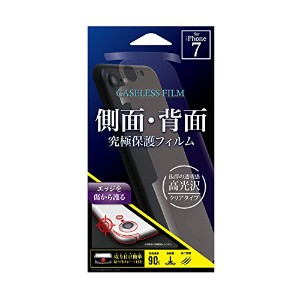 F.S.C. iPhone7専用 側面&背面 究極保護フィルム クリア Fi7-BCL