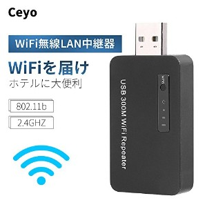 Ceyo Wi-Fi 無線LAN 中継器 WIFIルータ 中継 2.4 GHZ 300M TCP/IP USB電源 ハイパワー 強化 拡張 軽量 ポータブル 内蔵式アンテナ 日本語使用説明