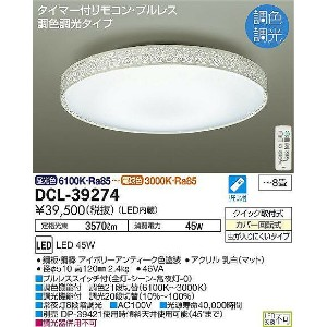 DCL-39274 送料無料!DAIKO White chic Antique 調色・調光タイプ シーリングライト [LED][〜8畳]