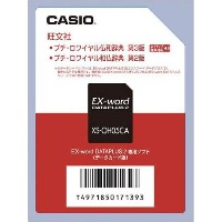CASIO EX-word DATEPLUS専用ソフト XS-OH05CA プチロワイヤル仏和/和仏辞典(データカード版・音声データ収録)