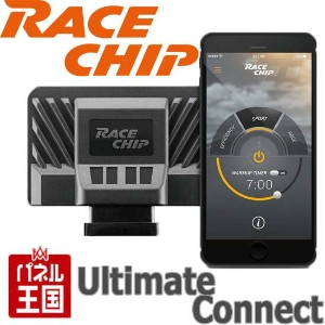 BMW ディーゼル車用 3シリーズ 320d【RaceChip Ultimate Connect】アルティメットコネクト サブコン 簡単取付 形式F30/F31 (N47D)
