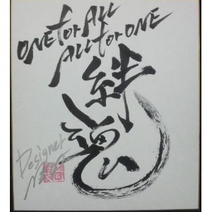 絆・ONE for ALL ALL for ONE直筆色紙