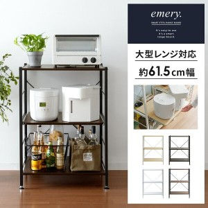 レンジ台 スチールレンジ台 レンジラック 大型レンジ対応 レンジボード 食器棚 幅60cm キッチンボード キッチン収納 スライドトレー 北欧 人気 収納 家具 白 ホワイト emery〔エメリー...