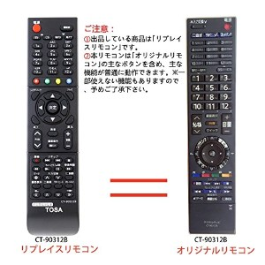 PerFascin CT-90312B リプレイスリモコン fit for TOSHIBA(東芝)液晶テレビ 55ZX8000 46ZX8000 55ZH8000