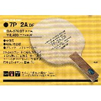 【DARKER】ダーカー HINOKI 7P-2A.DF ST(ストレート) SA-376ST 7P2ADF【卓球用品】シェークラケット/ラケット/卓球ラケット※2014年2月~メーカー希望小売価格値...