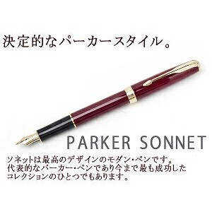 【PARKER SONNET】パーカー ソネット 万年筆 レッドGT PK-SO-RD-GT-FP【ネコポス不可】