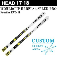17-18 HEAD ヘッド WORLDCUP REBELS i.SPEED PRO スキー板 Freeflex EVO 14 金具取り付け無料 310227-100656 SKI