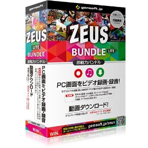 gemsoft ZEUS Bundle Lite 画面録画/録音