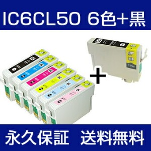 IC6CL50 6色+黒1本セット (IC6CL50増量) 互換インクカートリッジ EP社 IC50 / IC6CL50インク 送料無料 永久保証