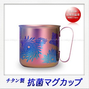Horie チタン製 カラーマグカップ 菊(ペールピンク)(Web限定品)