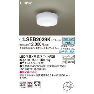 LSEB2029KLE1 パナソニック 100形 工事不要タイプ 小型シーリングライト [LED昼白色]