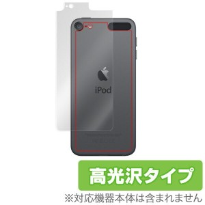 iPod touch (第6世代) 用 背面 裏面 保護 フィルム OverLay Brilliant for iPod touch (第6世代) 背面用保護シート 【送料無料】【ポストイン指定商品...