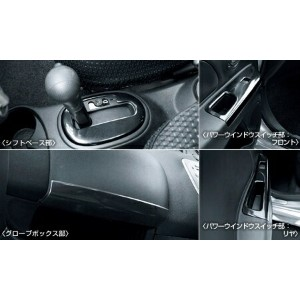 NISSAN 日産 MARCH マーチ 日産純正 インテリアパネルキット(アスリート:1台分)アッパーグローブBOX無車用/付車用【対応年式2010.7〜2011.5】