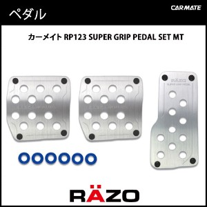 ペダル MT カーメイト RP123 SUPER GRIP PEDAL SET MT