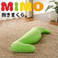 「mimo抱き枕」 ビーズクッション 男性用 A542 マイクロビーズ 日本製