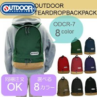 OUTDOOR PRODUCTS(アウトドアプロダクツ)2段式 リュックサック[odcr-7]リュック メンズ レディース キッズ 子供 高校生 中学生 大学生 通学 デイパック デイバッグ バッグ...