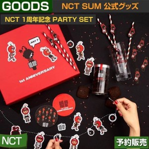 NCT127 1周年記念 PARTY SET / SUM 公式グッズ / ddp / artium/日本国内発送/即日発送/1周年記念カードランダム3枚付き