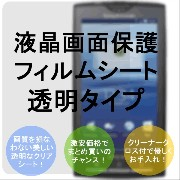 Xperia sola MT27i用画面液晶保護シールスクリーン保護フィルム 液晶画面シートNormal-MT27i