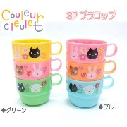 【Couleur cleulet】クルールクルーレ 3段プラコップ/スタックマグ【雑貨】