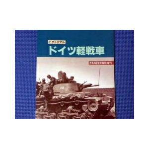 PANZER (パンツァー) 臨時増刊 ドイツ軽戦車 04月号 [雑誌]