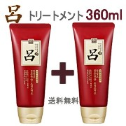 amore pacific アモーレパシフィック 呂 含光毛 トリートメント180ml+180ml