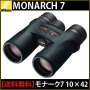 Nikon双眼鏡 スタンダードシリーズ 「ニコン モナーク7」MONARCH7 10×42