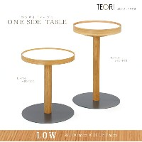 【TEORI テオリ 】ONE SIDE TABLE【 LOW 】ワンサイドテーブル・乳白 TE-OTLW /竹無垢 日本製/岡山【RCP】