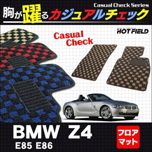 BMW Z4 (E85/E86) フロアマット◆カジュアルチェック HOTFIELD 光触媒加工済み|送料無料 マット 車 運転席 助手席 カーマット 車用品 カー用品 日本製 フロア グッズ...