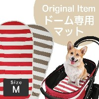 【Mサイズ】正規品 Airbuggy for dog ドッグ オプション ドームマット ボーダー柄 orフリースベージュ プレゼント 可愛い 子供