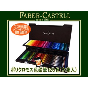 FABER CASTELL ファーバーカステル色鉛筆 ポリクロモス 120色セット 木箱入り 110013(色鉛筆/イラスト/画材/絵画/趣味/ギフト/プレゼント)【取寄せ商品】【ネコポス不可】