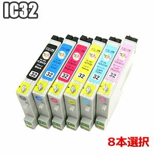 IC6CL32 【チョイス】 互換インク エプソン ic32 8本自由選択 EPSON IC6CL32 ICBK32 ICC32 ICM32 ICY32 ICLC32 ICLM32 pm-a890...