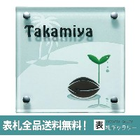 【30%OFF】【表札】クリアーガラス