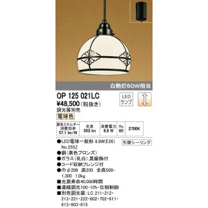 OP125021LC 送料無料!オーデリック Nanei なんえい 和風ペンダントライト [LED電球色]